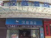 汉庭酒店(蚌埠步行街店)