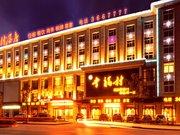 无为县幸福大酒店