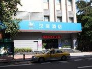 Hanting Express Liuhua Complex - Guangzhou