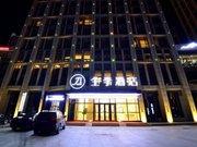 全季酒店长春东方广场酒店