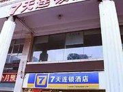 7天(阜阳汽运大厦店)