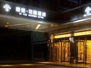 福泉熙悦花园酒店