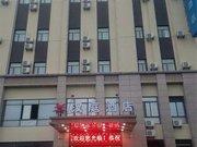 汉庭酒店(马鞍山火车东站店)