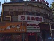 格林豪泰贝壳(蚌埠火车站店)
