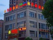 光泽县君豪酒店