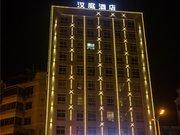汉庭酒店(宁德万达店)