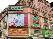 莫泰(中山百货步行街店)