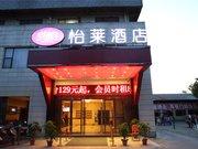 怡莱酒店(乐平南河公园店)(原维也纳大酒店)