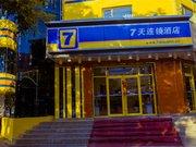 7天连锁酒店(张掖高台县中心广场店)