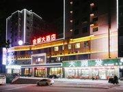 黄山金麟大酒店(景区换乘店)