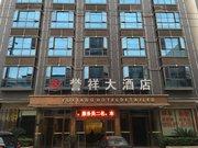 邵阳隆回誉祥大酒店