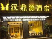汉中汉鼎源酒店