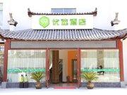 99优选酒店(婺源文化广场店)