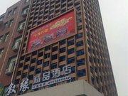 盐山叙缘精品酒店