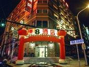 速8酒店(长春火车站珠江店)