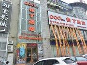 布丁(仁济医院塘桥地铁站店)