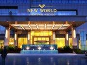 利川新世界国际酒店