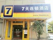 7天连锁酒店(重庆解放碑大溪沟店)
