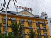7天连锁酒店(西双版纳景亮路店)