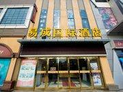 易成国际酒店公寓(泰安万达)