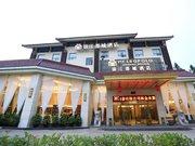 锦江都城武夷山酒店