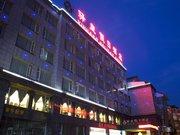 成都驿皇假日酒店