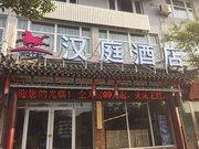汉庭酒店(开封龙亭景区店)