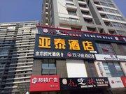 长沙亚泰酒店(原速8女子大学店)