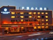 忻州五寨芦芽山大酒店
