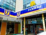 7天连锁酒店(昆山高铁南站人民南路店)