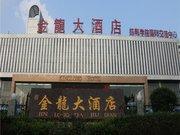 邯郸金龙大酒店