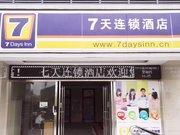 7天连锁酒店(恩施火车站店)