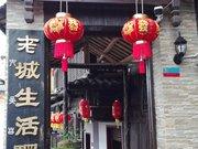 怀化洪江老城生活驿站