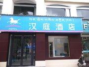 (新品)汉庭拉萨布达拉宫西店