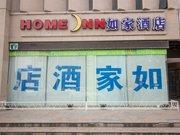 如家快捷酒店(襄阳火车站店)