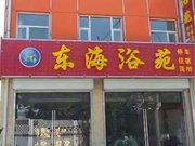 吕梁东海浴苑