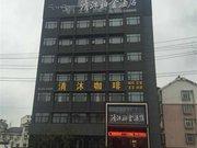 清沐铂金酒店(马鞍山和县乌江店)