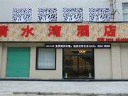 佛坪清水湾酒店(汉中)