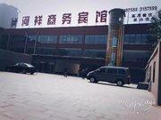 安阳河祥商务宾馆