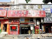 Suyan Yinxiang Holiday Hotel