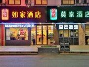 莫泰酒店(桐乡乌镇西栅风景区店)