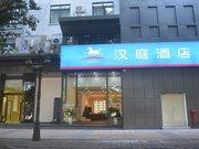 汉庭酒店(深圳华强北振兴路店)