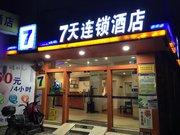 7天连锁酒店(湘潭长途汽车站店)