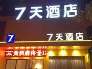 7天连锁酒店(抚州文昌大道铂金水岸店)