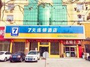 7天连锁酒店(驻马店天中山大道店)