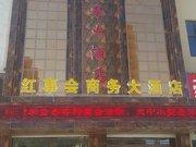公主岭红事会商务大酒店