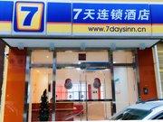 7天连锁酒店(仁怀市政府店)