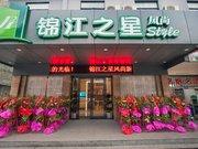 锦江之星风尚(新余火车站店)