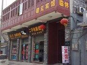 邯郸永年建义宾馆