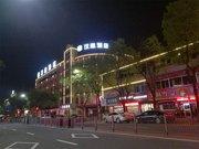 汉庭酒店(慈溪周巷店)